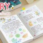 My Diary : มาเขียนไดอารี่กันเถอะ เพราะทุกวัน… มีเรื่องดีๆ