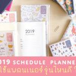 LEMONC | 2019 Schedule Planner : ใช้แพลนเนอร์รุ่นไหนดี?
