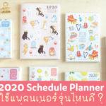 LEMONC | 2020 Schedule Planner : ใช้แพลนเนอร์รุ่นไหนดี?